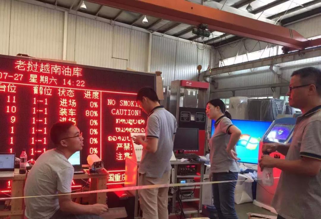 老挝成品油精制项目装卸车系统FAT验收成功