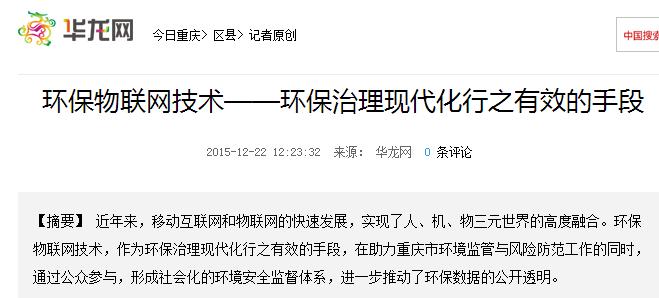 重庆市三峡库区水环境质量监控预警物联网系统研发及应用示范工程